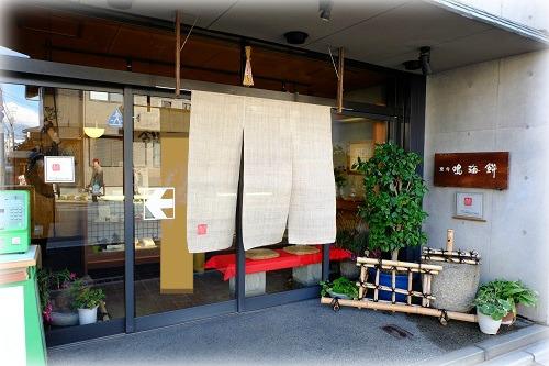 narumimochi