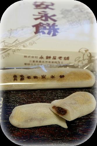 yasunagamochi
