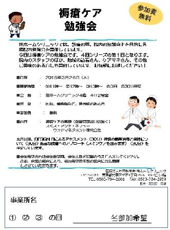 勉強会チラシ_20150312