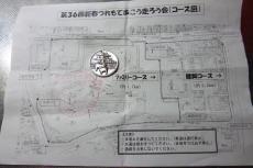 新春歩こう走ろう会 コース表 メタル