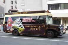 姫路 城周辺ループバス