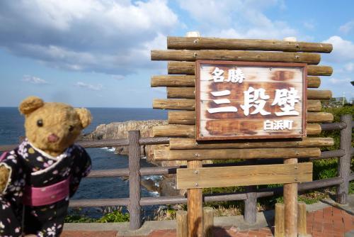 白浜 三段壁