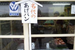 あげパン (加太)