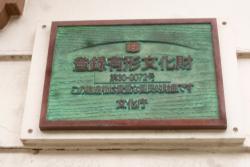 登録無形文化財 (加太)