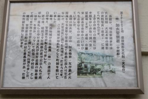 登録無形文化財 案内書(加太)