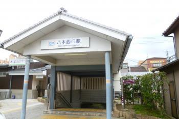 近鉄八木西口駅