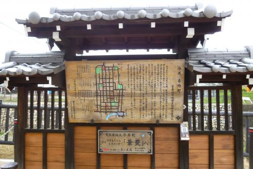 今井 寺内町 重要伝統的建造物群保存地区 案内板