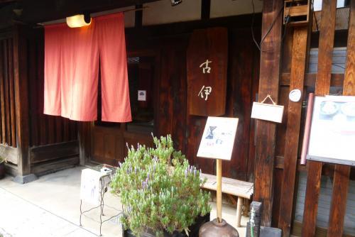 今井 寺内町 重要伝統的建造物群保存地区 古伊さん