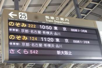 東京一人旅 (時刻表)