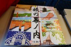 東京一人旅(駅弁)