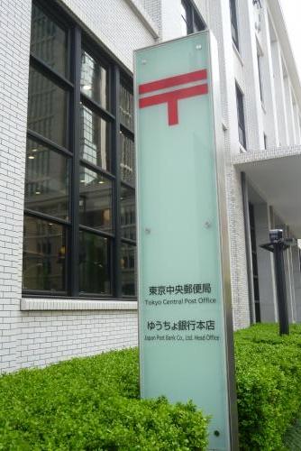東京一人旅(郵便局 本店)