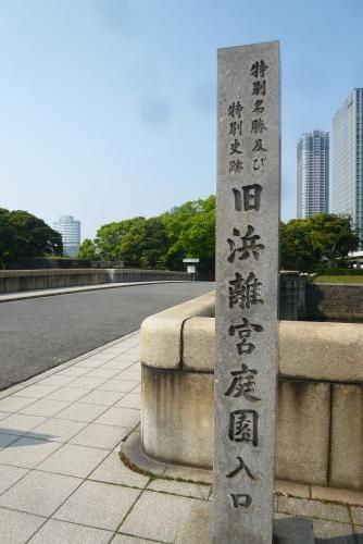 東京一人旅  浜離宮恩賜庭園