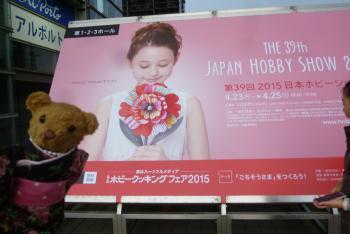 東京一人旅 JAPAN HOBBY SHOW 2015