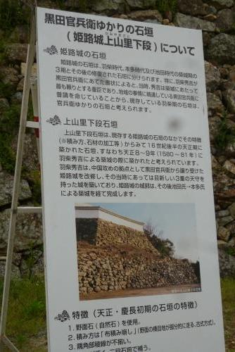 バスツァー 姫路城 石垣案内板
