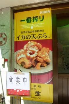 神戸 民生廣東料理店さん
