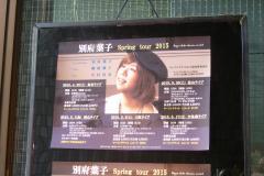 別府葉子さんコンサート案内板