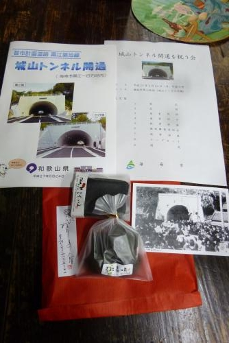 黒江ぬりもの館 開通記念品