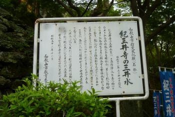 紀三井寺さん