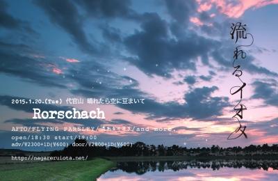 daikanyama_Rorschach_wide20150119200812.jpg