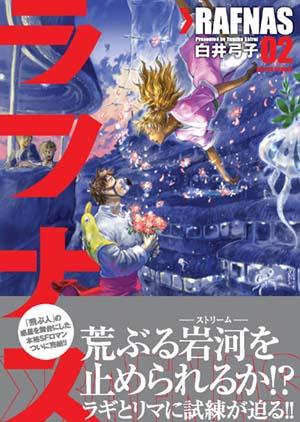 rafnas2_cover_obi.jpg