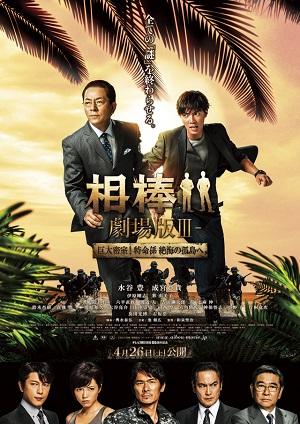 aibou_gekijyoban_3_poster.jpg