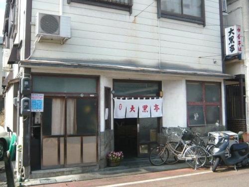 大黒亭本店