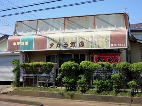 タカラ飯店