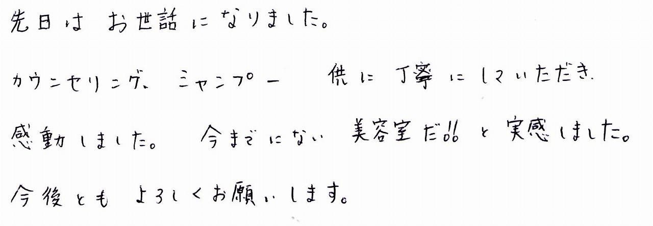 お客様の声会田0002
