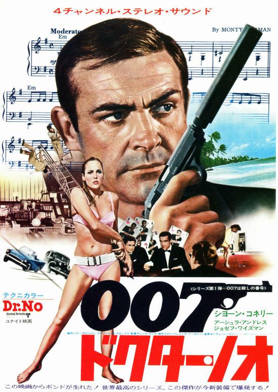 No1047 『007 第01作 ドクター・ノオ』