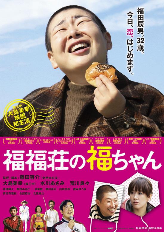 No1048 『福福荘の福ちゃん』
