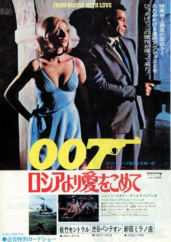 No1061 『007 第02作 ロシアより愛をこめて』