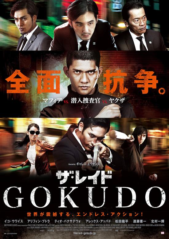 No1069 『ザ・レイド GOKUDO』