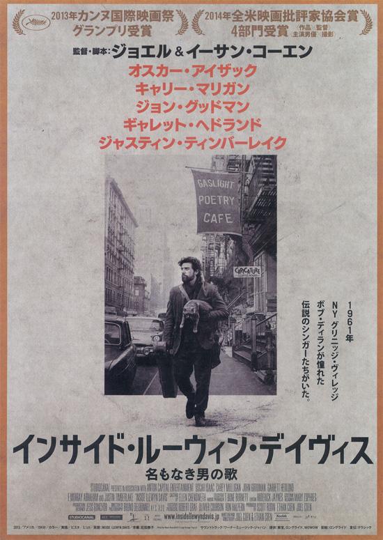 No1070 『インサイド・ルーウィン・デイヴィス 名もなき男の歌』