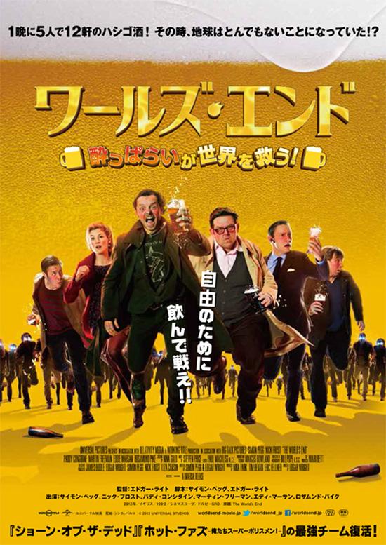 No1071 『ワールズ・エンド 酔っぱらいが世界を救う!』