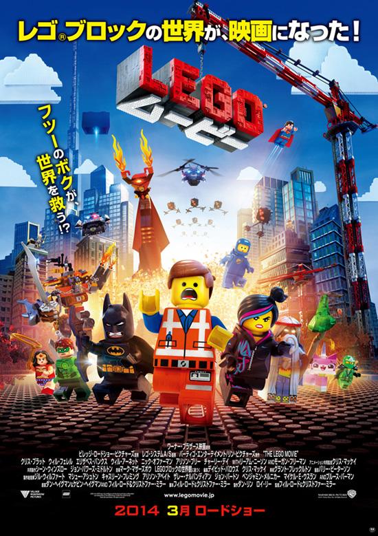 No1078 『LEGO(R)ムービー』