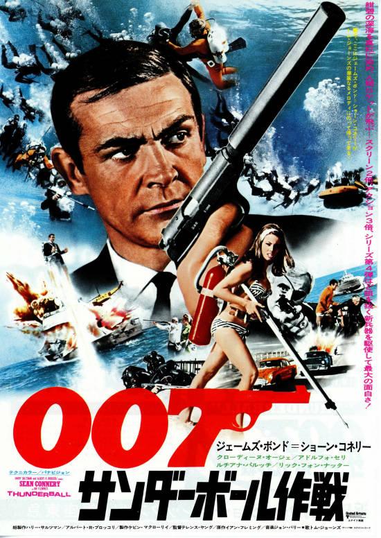No1079 『007 第04作 サンダーボール作戦』