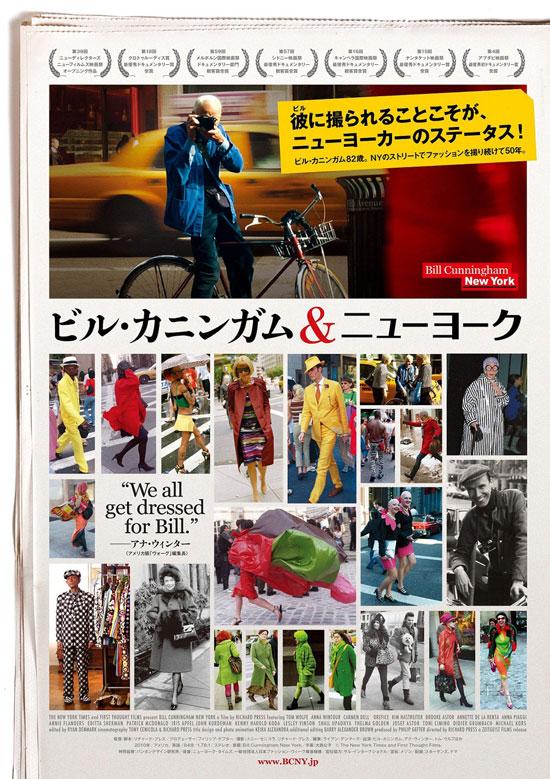 No1085 『ビル・カニンガム&ニューヨーク』