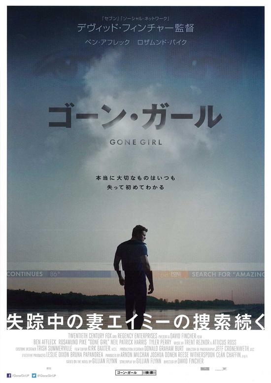 No1089 『ゴーン・ガール』
