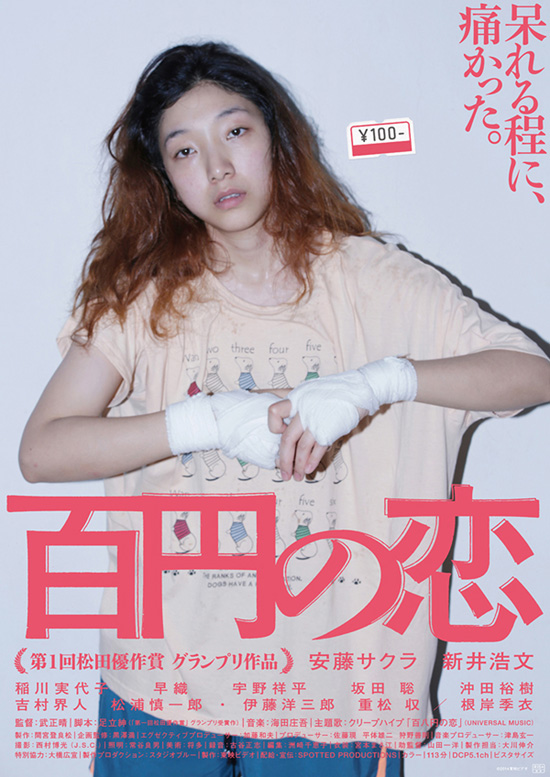 No1091 『百円の恋』