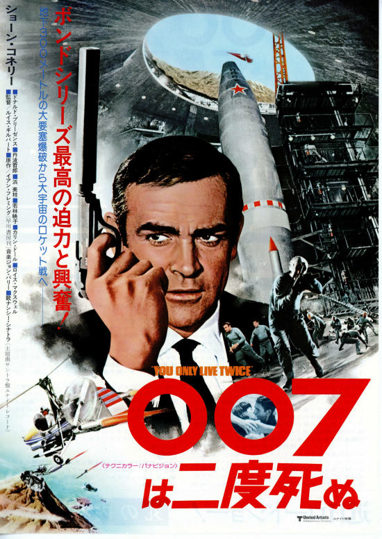 No1092 『007 第05作 007は二度死ぬ』
