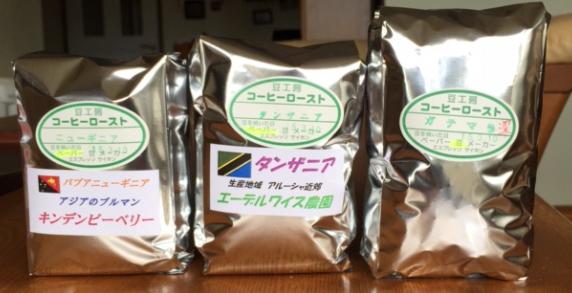 平成27年03月11日コーヒーの写真