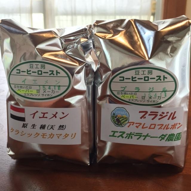 平成27年04月11日新しいコーヒー豆