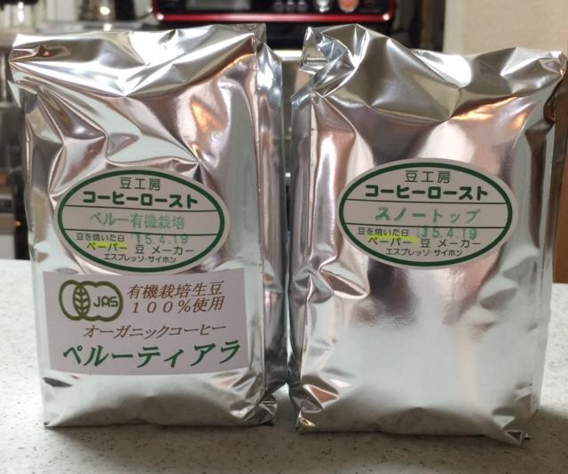 平成27年04月19日今週のコーヒー豆