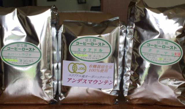 平成27年05月05日今週のコーヒー豆