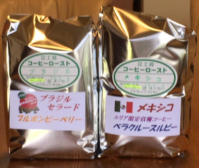 平成27年05月08日コーヒー豆