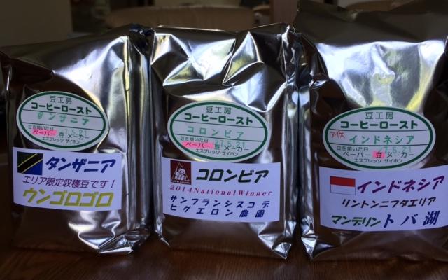 平成27年05月21日今週のコーヒー豆