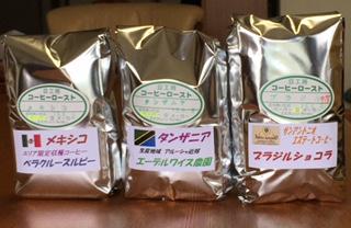 平成27年06月02日今週のコーヒー豆
