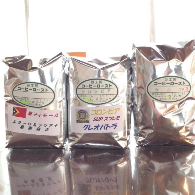 平成27年06月11日今週のコーヒー豆