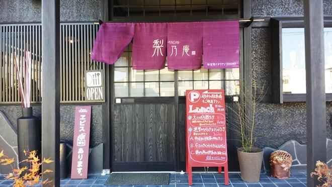 梨乃庵1412 (1)