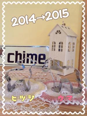 blog_141231chime1_convert_20141230233527.jpg